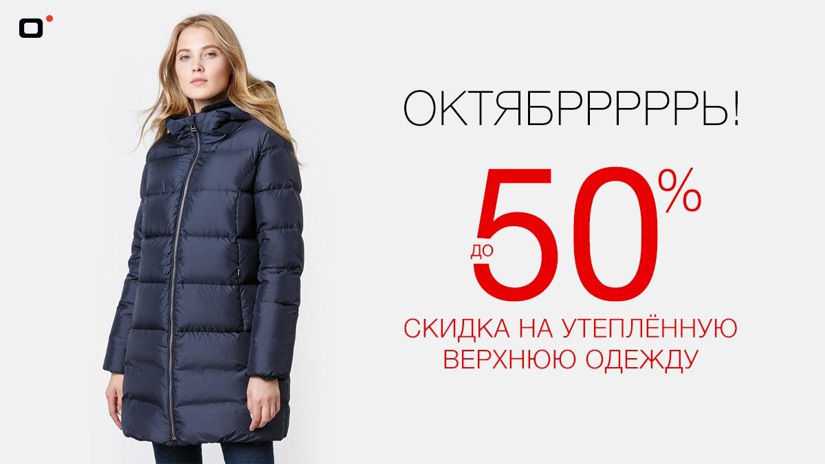 Распродажа Женской Верхней Одежды